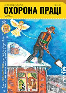 Вийшов друком №12 журналу «Охорона праці»