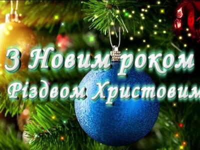 З Новим 2020 роком і Різдвом Христовим!