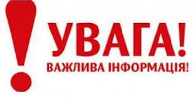 УВАГА! У управлінні Держпраці у Вінницькій області запроваджено карантинні заходи
